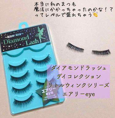 リトルウィンクシリーズ エアリーeye/Diamond Lash(デイコレクション)/つけまつげを使ったクチコミ(2枚目)