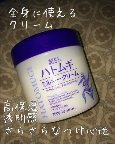 らぷさんの「麗白ハトムギ ミルキークリーム<乳液>」を含むクチコミ