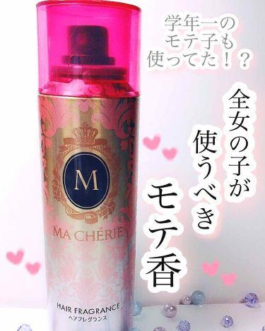 みぃぽな✩さんの「マシェリヘアフレグランス EX<その他スタイリング>」を含むクチコミ