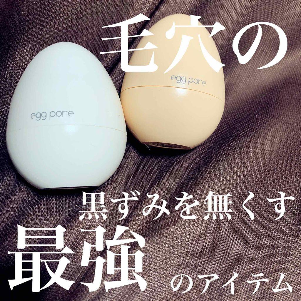 エッグポア タイトニングパック/TONYMOLY(トニーモリー/韓国)/洗い流すパック・マスクを使ったクチコミ(1枚目)