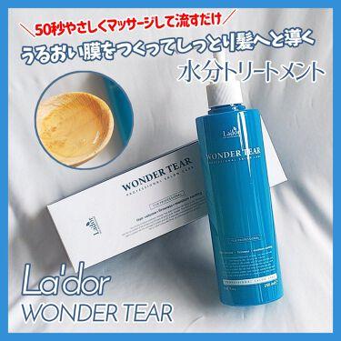 WONDER TEAR/La'dor/洗い流すヘアトリートメントを使ったクチコミ(1枚目)