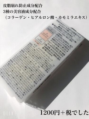 メイクリタッチパレット/kiss/コンシーラーを使ったクチコミ(2枚目)