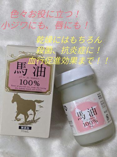 100%馬油/日本天然物研究所/フェイスバームを使ったクチコミ(1枚目)