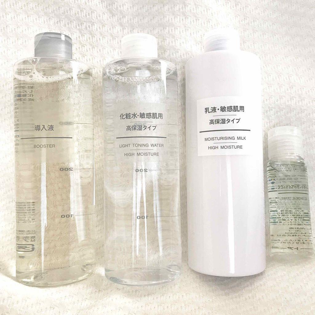 無印良品の化粧水 化粧水・敏感肌用・高保湿タイプを