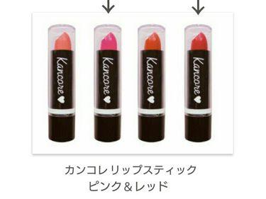 カンコレ リップスティック/DAISO/口紅を使ったクチコミ(1枚目)