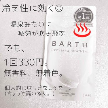 薬用BARTH中性重炭酸入浴剤/BARTH/入浴剤を使ったクチコミ(2枚目)