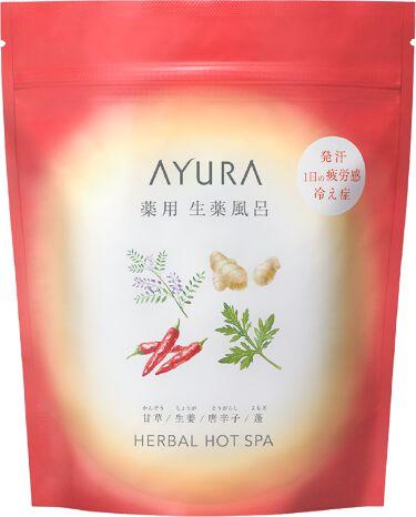 2020/10/1発売 AYURA 薬用ハーバルホットスパ
