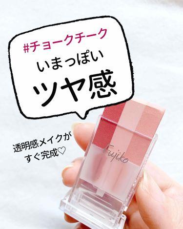 フジコチョークチーク/Fujiko/ジェル・クリームチークを使ったクチコミ(1枚目)