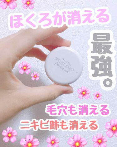スポッツカバー ファウンデイション/SHISEIDO/コンシーラー by もか