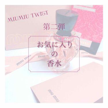MIUMIU ツイスト オードパルファム/miu miu/香水(レディース)を使ったクチコミ(1枚目)