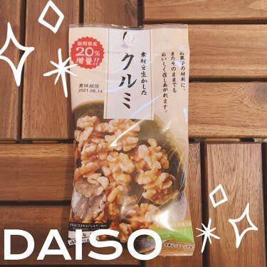 クルミ/DAISO/食品を使ったクチコミ(1枚目)