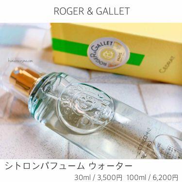 シトロンパフューム ウォーター/ロジェ・ガレ/香水(その他)を使ったクチコミ(1枚目)