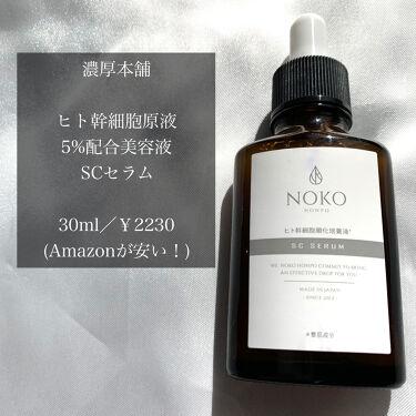ビタミンC誘導体10%ローション/濃厚本舗/化粧水を使ったクチコミ(2枚目)
