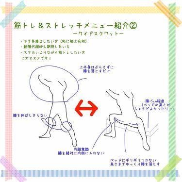 みけにゃー on LIPS 「〜ストレッチ&筋トレメニュー紹介〜大転子ストレッチとワイドスク..」(2枚目)