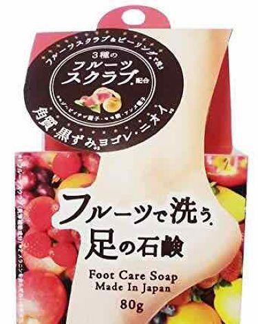 フルーツで洗う足の石鹸/ペリカン石鹸/レッグ・フットケアを使ったクチコミ(1枚目)