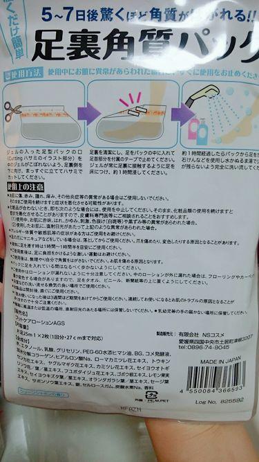 足裏角質パックHC ローズの香り 1P/EVEERYYOU/レッグ・フットケアを使ったクチコミ(2枚目)