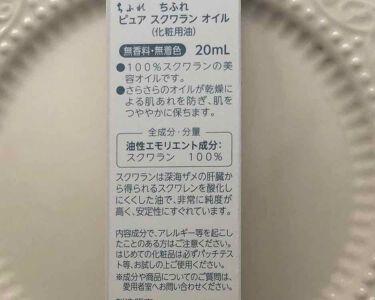 ちふれ ピュアスクワランオイル/ちふれ/フェイスオイルを使ったクチコミ(2枚目)