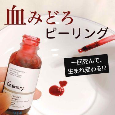 The Ordinary.  AHA 30% + BHA 2% Peeling Solution/雑談/その他スキンケアを使ったクチコミ(1枚目)