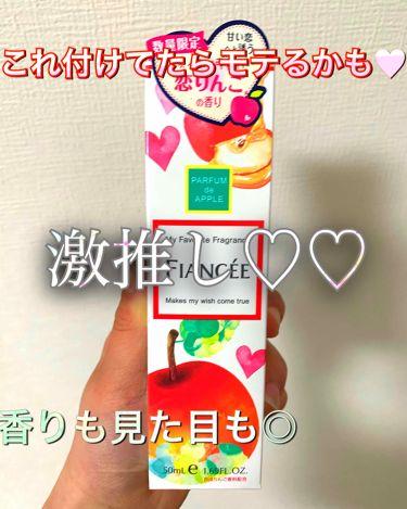 フィアンセ ボディミスト 恋りんごの香り/フィアンセ/香水(レディース)を使ったクチコミ(1枚目)