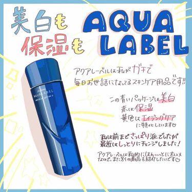 ゆぱさんの「アクアレーベルホワイトアップ ローション(II)<化粧水>」を含むクチコミ