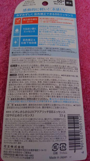 ビオレUV アクアリッチ BBエッセンス/ビオレ/日焼け止め(顔用)を使ったクチコミ(3枚目)