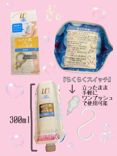 ザ ボディ ぬれた肌に使うボディ乳液 無香料/ビオレu/ボディローションを使ったクチコミ(2枚目)
