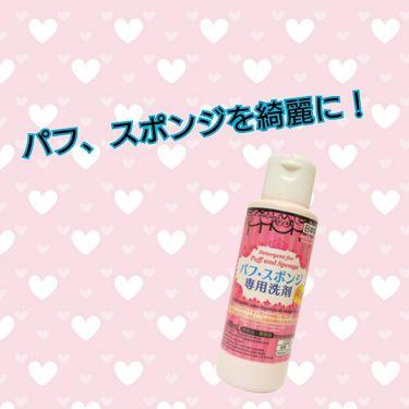 久遠さんの「ザ・ダイソーパフ・スポンジ専用洗剤<その他化粧小物>」を含むクチコミ