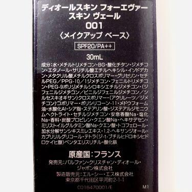 ディオールスキン フォーエヴァー スキン ヴェール/Dior/化粧下地を使ったクチコミ(5枚目)