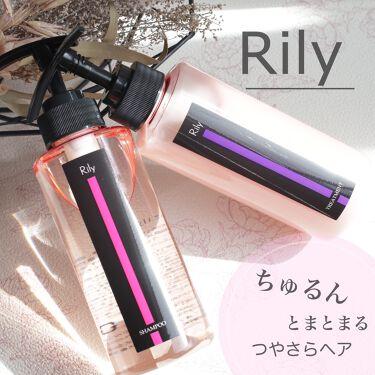 Rily シャンプー&トリートメント/Rily/シャンプー・コンディショナーを使ったクチコミ(1枚目)