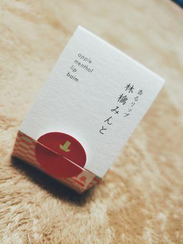 香るリップ 林檎みんと/その他/リップケア・リップクリームを使ったクチコミ(1枚目)