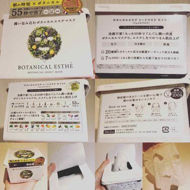 キラキラ☆さんの「ステラシードボタニカルエステ シートマスク エイジモイスト<シートマスク・パック>」を含むクチコミ