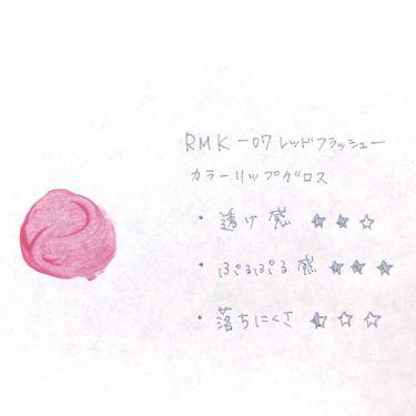 【画像付きクチコミ】【ぷるっじんわり唇完全攻略コスメ💋】RMK:カラーリップグロスColor:07レッドフラッシュPrice:2200円-----------------------------------------------------------...