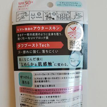 ビオレUV アスリズム プロテクトエッセンス/ビオレ/日焼け止め(ボディ用)を使ったクチコミ(2枚目)