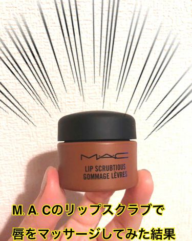 リップ スクラブシャス/M・A・C/リップケア・リップクリームを使ったクチコミ(1枚目)