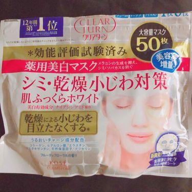 薬用美白肌ホワイトマスク/クリアターン/シートマスク・パックを使ったクチコミ(1枚目)
