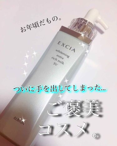 のんさんの「エクシア AL ホワイトニングホワイトニングリッチミルク<乳液>」を含むクチコミ
