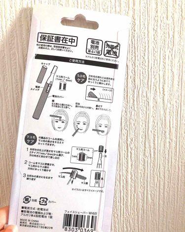 ニトリ フェイスシェイバー/ニトリ/スキンケア美容家電を使ったクチコミ(2枚目)