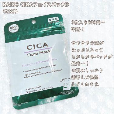 CICA フェイスマスク D/DAISO/シートマスク・パックを使ったクチコミ(2枚目)