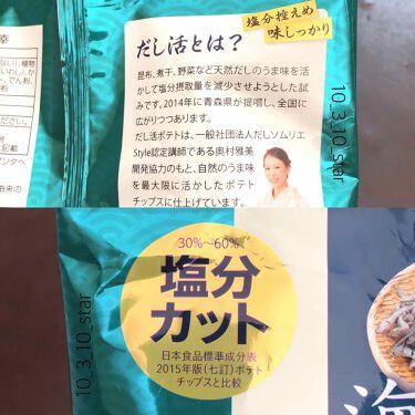 ダイエット/その他を使ったクチコミ(3枚目)