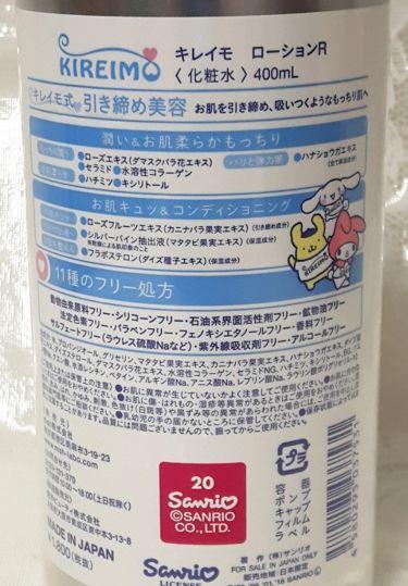 キレイモ ローションR/KIREIMO /ボディ保湿を使ったクチコミ(2枚目)