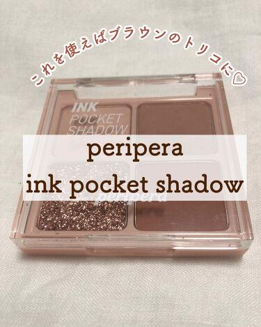 インク ポケット シャドウ パレット/PERIPERA/パウダーアイシャドウを使ったクチコミ(1枚目)