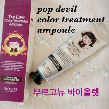 POP  Devil color Treatment ampoule/モエタ/ヘアカラー・白髪染め・ブリーチを使ったクチコミ(1枚目)
