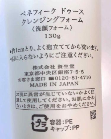ドゥース/BENEFIQUE/化粧水を使ったクチコミ(2枚目)