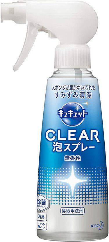 2021/4/3発売 花王 キュキュット CLEAR 泡スプレー