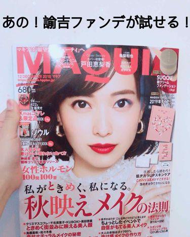 minminさんの「MAQUIA (マキア)MAQUIA(マキア)<雑誌>」を含むクチコミ