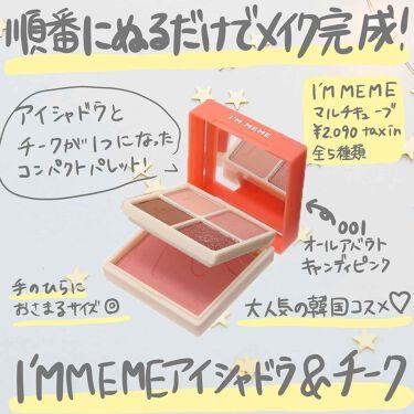 アイム マルチキューブ/I'M MEME/パウダーアイシャドウを使ったクチコミ(1枚目)