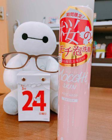 モッチスキン吸着泡洗顔SK(桜)/モッチスキン/洗顔フォームを使ったクチコミ(1枚目)