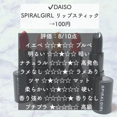 ダイソー 新商品/DAISO/その他を使ったクチコミ(2枚目)