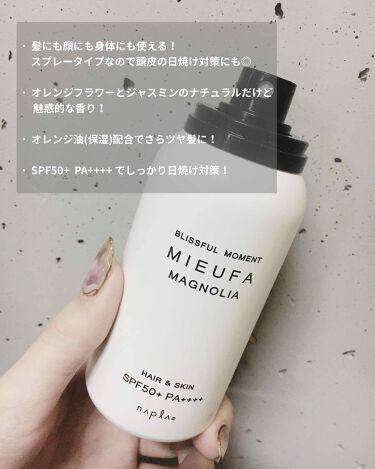 ミーファ フレグランスUVスプレー マグノリア/MIEUFA/日焼け止め(ボディ用)を使ったクチコミ(2枚目)