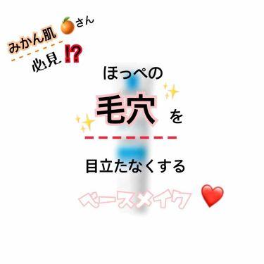 カサつき・粉ふき防止化粧下地/ソフィーナ プリマヴィスタ/化粧下地を使ったクチコミ(1枚目)